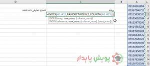 ترکیب تابع INDEX و RANDBETWEEN برای نمایش شماره موبایل برنده در اکسل