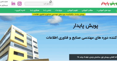 سایت پویش پایدار- دوره طراحی سایت با وردپرس