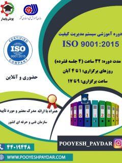 مهندسی صنایع- تضمین کیفیت- دوره ایزو 9001