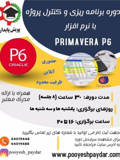 دوره آموزشی نرم افزار پریماورا (PRIMAVERA P6)