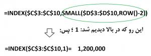 ترکیب تابع INDEX و SMALL در اکسل