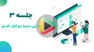 معرفی محیط نرم افزار اکسل